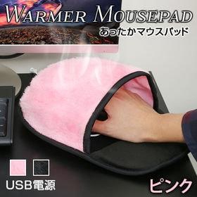 【ピンク】USB式あったかマウスパッド