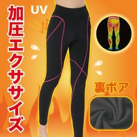 【L-LL/ブラック(ピンクライン)】加圧コンプレッションスパッツ裏ボアタイプ | 着るだけ通勤時間が美脚エクササイズに!筋肉活動量UP!