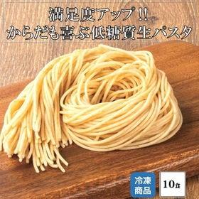 【130g×10食】ポポラマーマの ブラン入り低糖質生パスタ