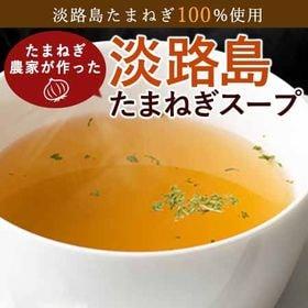 【300g】淡路島産タマネギ使用 玉ねぎスープ(オニオンスー...
