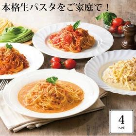 【4食】ポポラマーマの人気パスタソース4種と生パスタセット