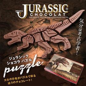 ジュラシックショコラ 恐竜ジクソーパズルチョコ(ティラノ)