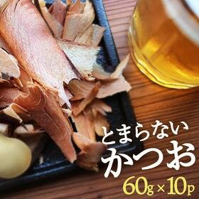 【60g×10】そのまま食べるかつおスライス
