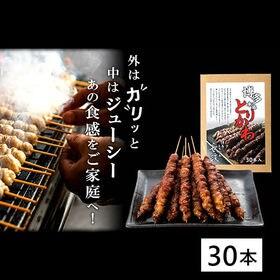 【30本】福岡名物 博多とりかわ