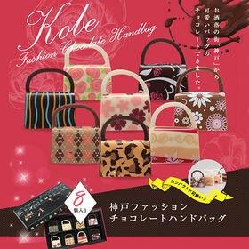 【計8個入】神戸ファッションチョコレート