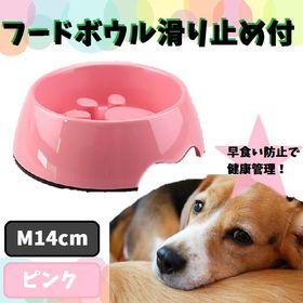 【ピンク】フードボウル滑り止め付(M14cm)