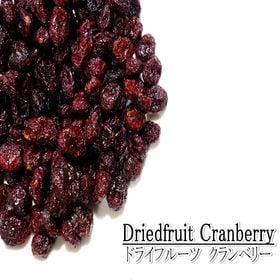 【1kg】ドライフルーツ クランベリー