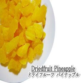 【1kg】ドライフルーツ パイナップル