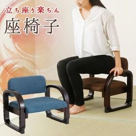 【ネイビー】天然木立ち座り楽ちん座椅子