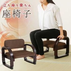 【ブラウン】天然木立ち座り楽ちん座椅子