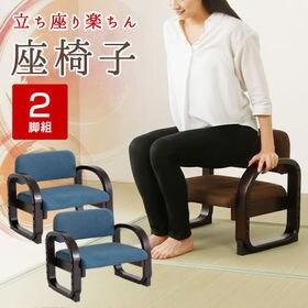 【ネイビー2脚組】天然木立ち座り楽ちん座椅子