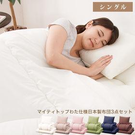 【アイボリー】日本製布団3点セット マイティトップわた仕様