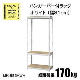 メタル&ウッドラック ハンガーバー付ラック(幅81 cm)M...
