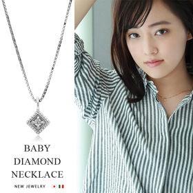 【ダイヤ】ベビーダイヤモンドネックレス SIクラスダイヤ使用