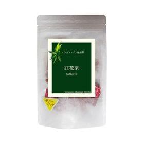 ヴィーナース【15ティーバッグ】紅花茶 2個セット
