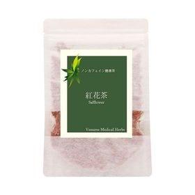 ヴィーナース【30g リーフ】紅花茶 2個セット