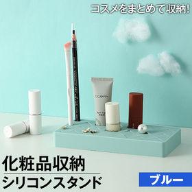 【ブルー】化粧品収納シリコン