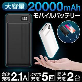 【カラー:ホワイト】モバイルバッテリー 大容量 軽量 200...