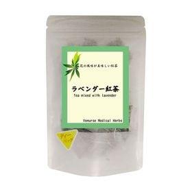 ヴィーナース【15ティーバッグ】ラベンダー紅茶(2個セット)