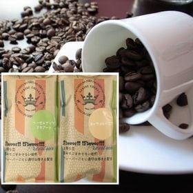 フレーバーコーヒーお試し2種セット