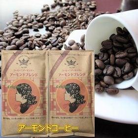 【150g x 2袋】アーモンドブレンドコーヒー(クラッシュ...