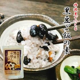 【2合用×2】丹波黒でつくる 黒豆ごはんの素