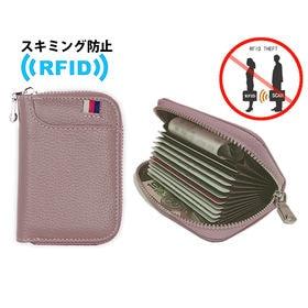 【アッシュピンク】スキミング防止機能付きじゃばらカードケース