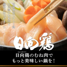 【300g】日向鶏 鶏鍋用 むね肉スライス