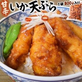 【800g】レンジで温めるだけ!甘辛 いか天ぷら