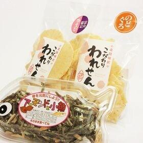 アーモンド小魚(75gx1) 白えび せんべい(85gx1)...