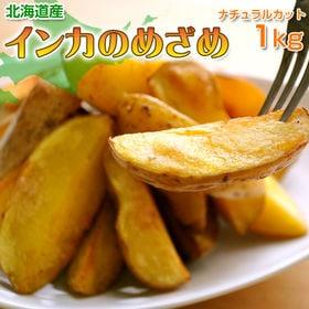 【1kg】北海道産 インカのめざめ  ナチュラルカット