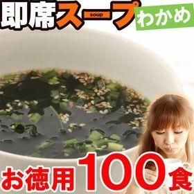 【100食】簡単!便利!即席スープわかめ味