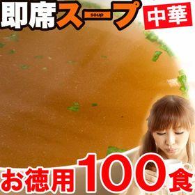 【100食】簡単!便利!即席スープ 中華味