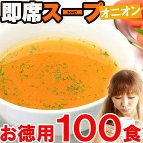 【100食】簡単!便利!即席スープ オニオン味