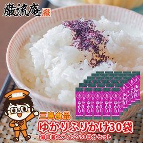 【30袋】三島食品「ゆかり」ふりかけ スティック タイプ(個...