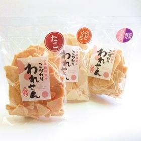 【煎餅 3袋 セット】のどぐろ(1袋) 白えび(1袋) たこ...