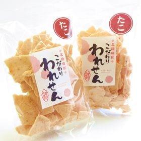 【煎餅 3袋 セット】 たこせんべい(2袋) 桜えび(1袋)...