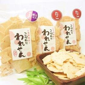 【煎餅 3袋 セット】 白えび(1袋) たこせんべい(2袋)...