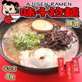 【4食】九州熊本豚骨 味千ラーメン