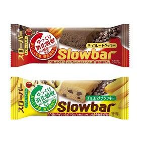 【各5コ・計10コ】ブルボン 栄養調整お菓子 スローバー2種...