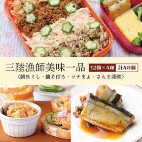 【計3360g(12個×4種)】<三陸漁師美味一品>鯖ほぐし...