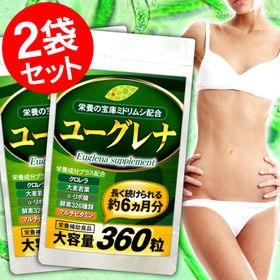 【約1年分】ユーグレナ(約6か月分/360粒)×2袋