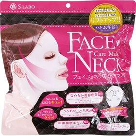 【30枚】S-LABO フェイス&ネックケアマスク