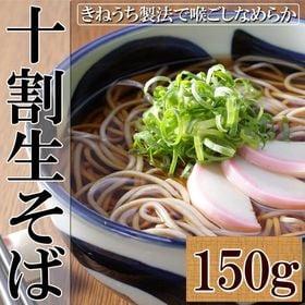 【150g×3袋】杵打ち製法 十割 生そば