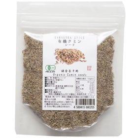 【80g】オーガニック クミンシード 鎌倉香辛料