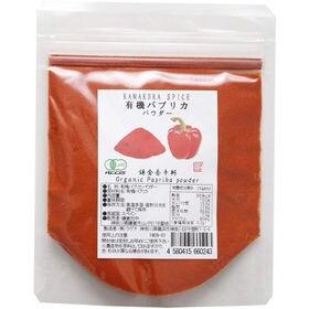 【70g】オーガニック パプリカ パウダー   鎌倉香辛料