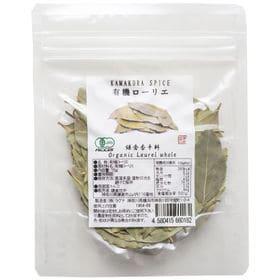 【15g】オーガニック ローリエ 鎌倉香辛料