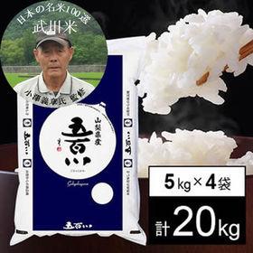【20kg】 日本の名米100選 令和元年産武川米 五百川 ...