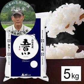 【5kg】 日本の名米100選 令和元年産武川米 五百川 小...