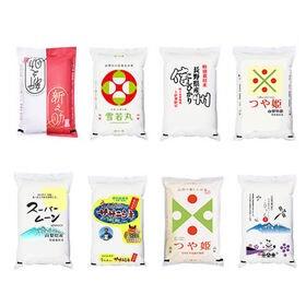 【16kg】 人気ブランド米 利き米 特別栽培米 2kg 8...